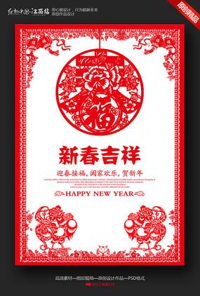 新春吉祥剪纸海报