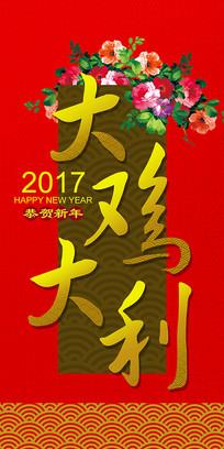 新年红包袋福袋喜袋设计