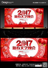 喜庆创意2017鸡年企业年会背景设计
