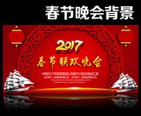 喜庆鸡年2017春节晚会背景