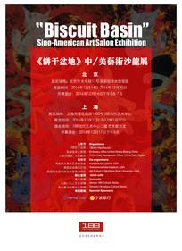 艺术展览海报