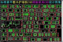 整木护墙板CAD固装家具CAD设计图集 CAD