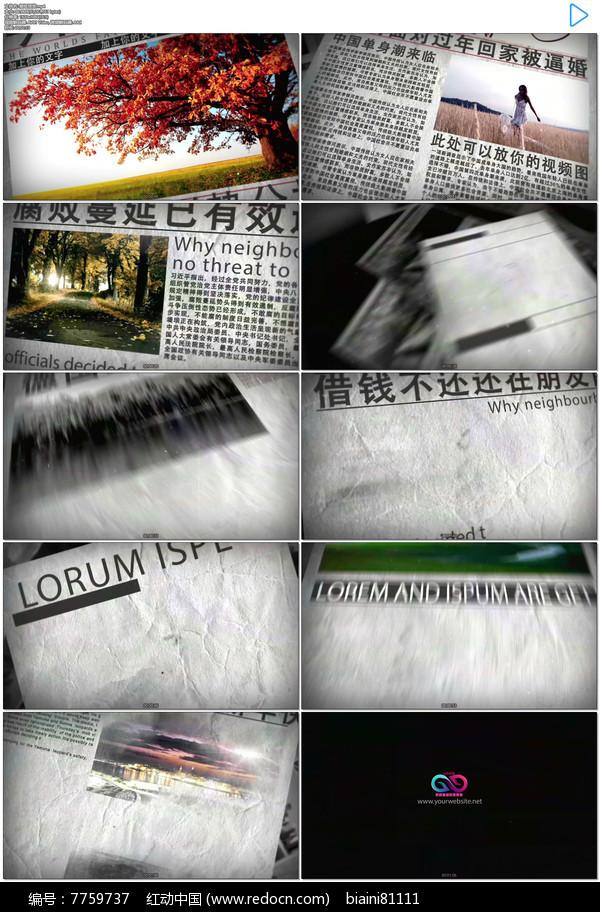 震撼复古怀旧灰色报纸图文展示ae模板图片