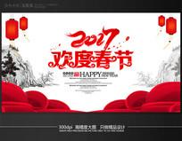 中国风2017欢度春节年会背景