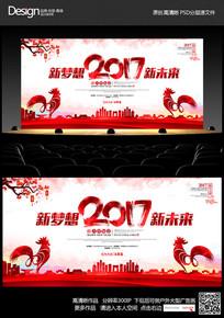 中国风2017鸡年企业年会舞台背景设计