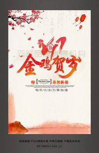 中国风2017年金鸡贺岁鸡年素材新年新春宣传海报