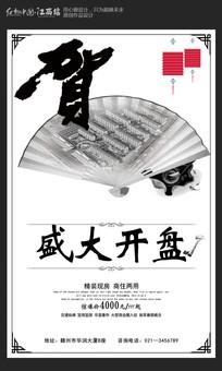 中国风房地产盛大开盘海报