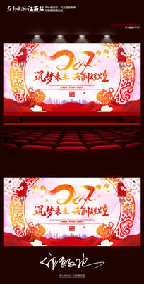 中国风剪纸2017鸡年晚会背景设计
