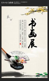 中国风书画展海报设计图片