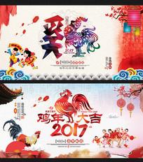 2017春节年会晚会舞台背景设计