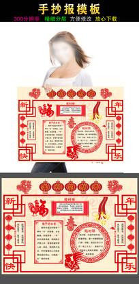 2017红色春节小报模板设计