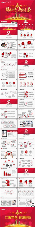 2017红色跨年工作计划PPT新年计划PPT