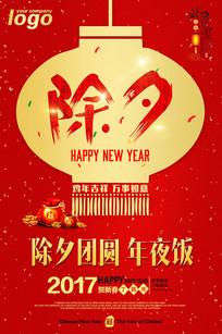 2017鸡年除夕团圆新年海报