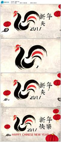 2017鸡年贺岁春节春晚片头