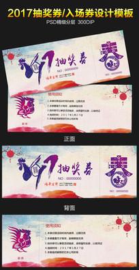 2017鸡年水墨中国风抽奖券入场券设计模板