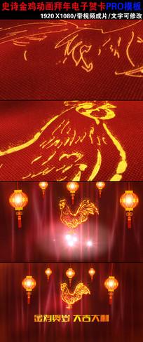 2017年鸡动画祝福拜年视频pro模板