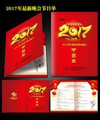 2017年节目单封面