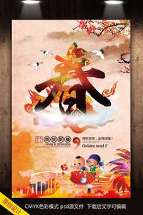 2017年鸡年优惠海报设计