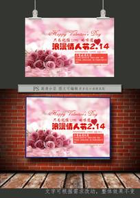 2017情人节宣传促销海报