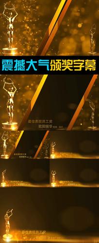 2017全新震撼颁奖AE模板