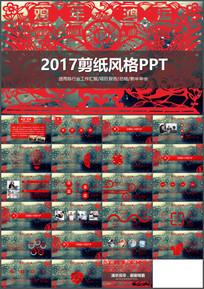 2017中国风剪纸商务企划工作汇报PPT