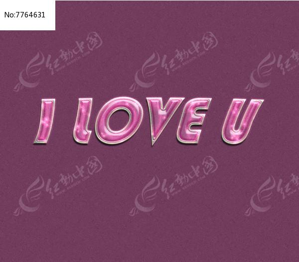 ILOVEU紫色字体PSD素材下载_字体字体设计读后感样式设计图片