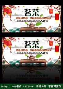 茶叶创意海报设计