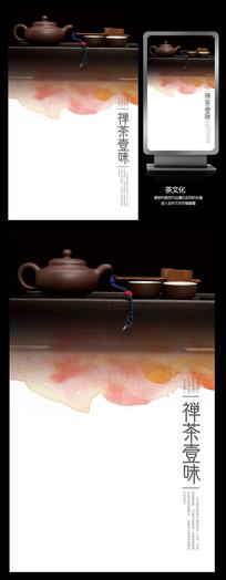 禅茶一味茶叶海报设计