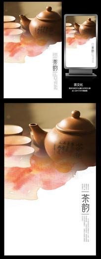 茶韵中国风茶叶海报展板