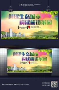 创建生态城市构建和谐家园海报设计