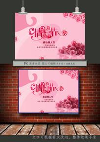创意粉色情人节海报设计