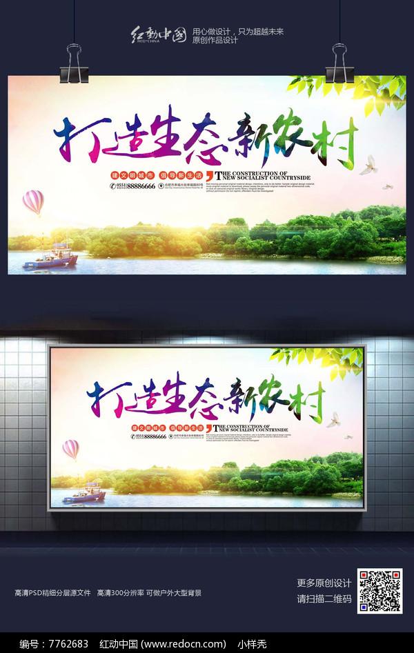 创意时尚生态农村建设宣传海报图片