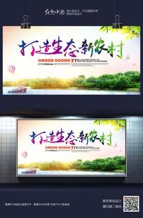 创意时尚生态农村建设宣传海报