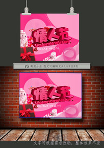 创意紫粉情人节宣传海报设计