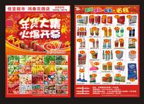 春节超市宣传单设计