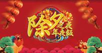 春节年夜饭海报设计