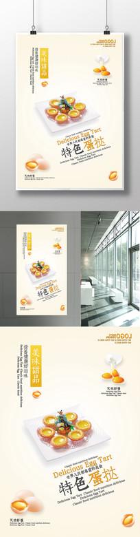 蛋挞宣传海报设计
