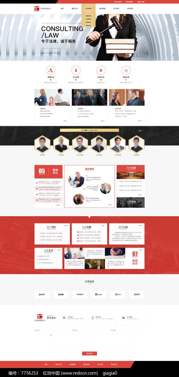 大气法律企业网站官网首页psd分层素材图片