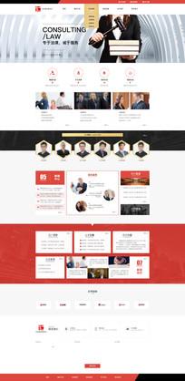 大气法律企业网站官网首页psd分层素材