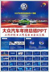 大众集团上海大众汽车2017总结PPT模板