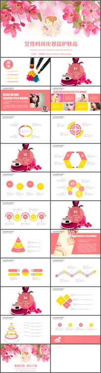 粉红色清雅化妆品产品宣传PPT