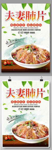 夫妻肺片美食海报设计
