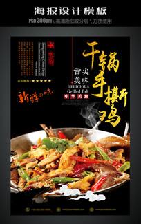 干锅手撕鸡美食中国风海报