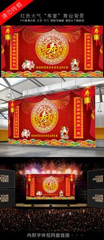红色大气寿字舞台背景