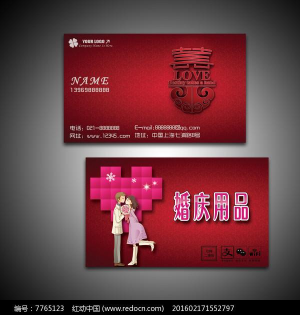 红色婚庆用品店名片图片