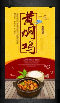 黄焖鸡米饭食堂餐厅海报
