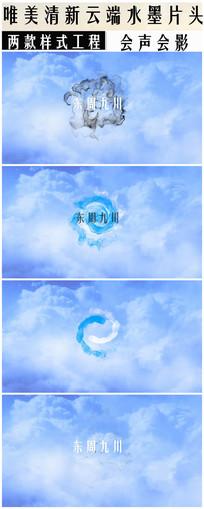 会声会影云端水墨LOGO演绎片头模板
