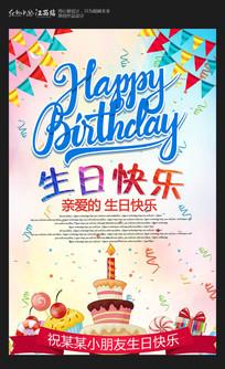 简约卡通生日快乐海报