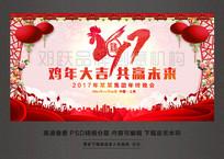 鸡年大吉共赢未来2017鸡年晚会企业年会背景