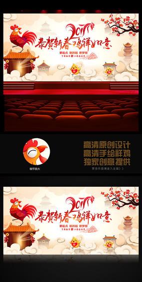 鸡年舞台背景